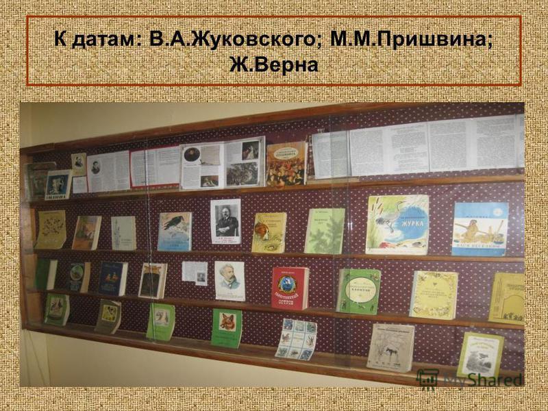 К датам: В.А.Жуковского; М.М.Пришвина; Ж.Верна