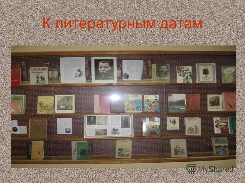 К литературным датам
