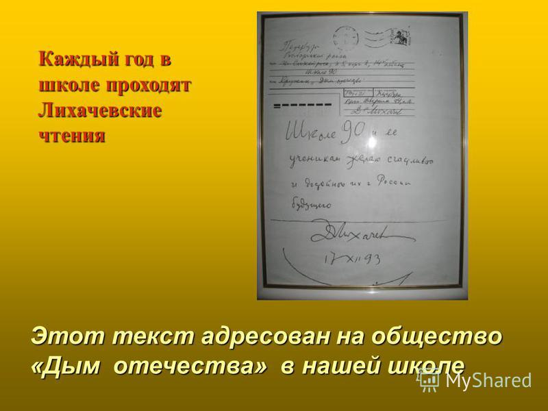 Этот текст адресован на общество «Дым отечества» в нашей школе Каждый год в школе проходят Лихачевские чтения