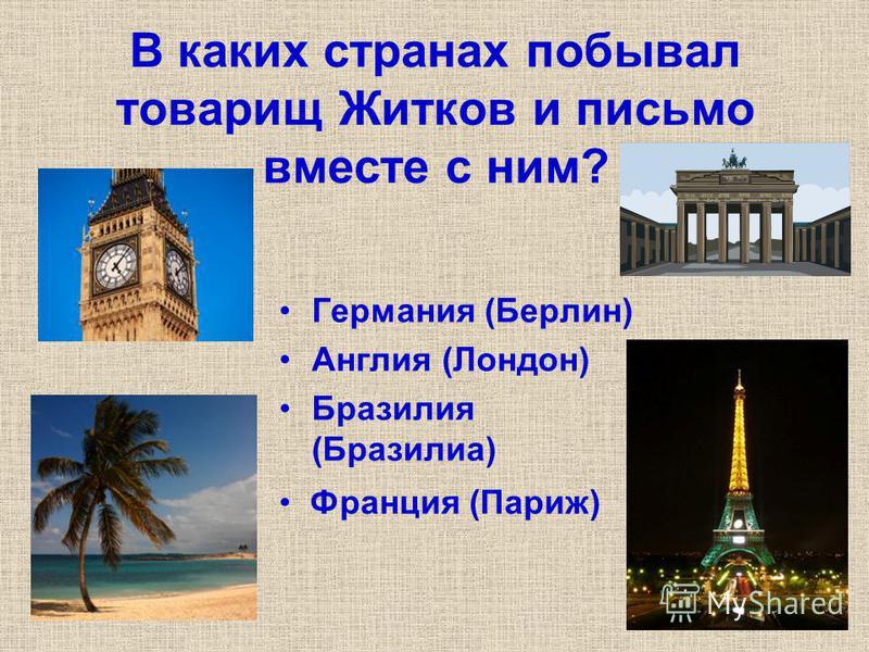 В каких странах побывал товарищ Житков и письмо вместе с ним? Германия (Берлин) Англия (Лондон) Бразилия (Бразилиа) Франция (Париж)
