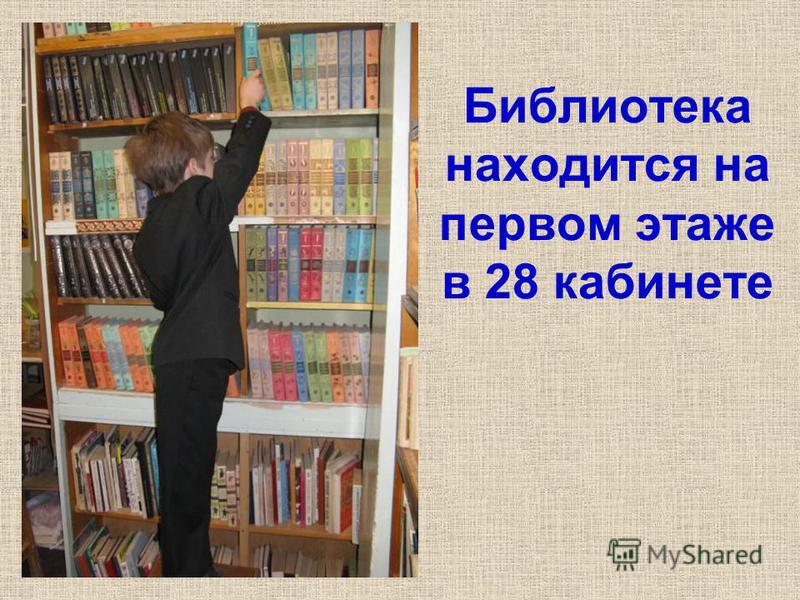 Библиотека находится на первом этаже в 28 кабинете