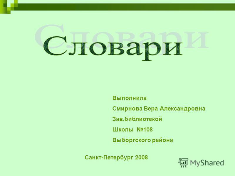 Выполнила Смирнова Вера Александровна Зав.библиотекой Школы 108 Выборгского района Санкт-Петербург 2008
