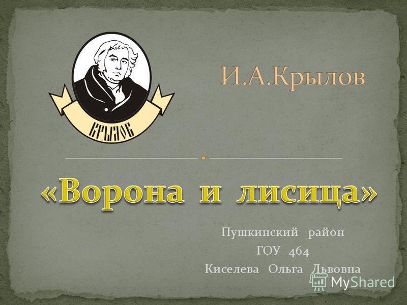 Пушкинский район ГОУ 464 Киселева Ольга Львовна