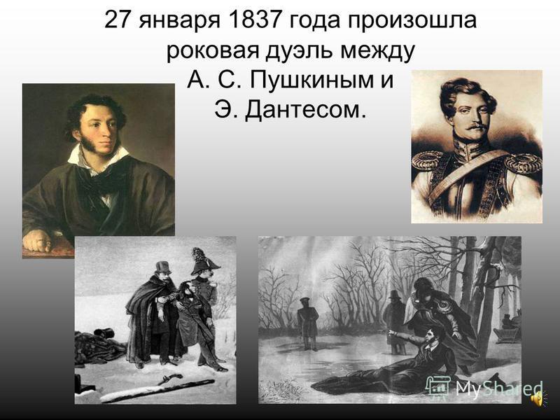 27 января 1837 года произошла роковая дуэль между А. С. Пушкиным и Э. Дантесом.
