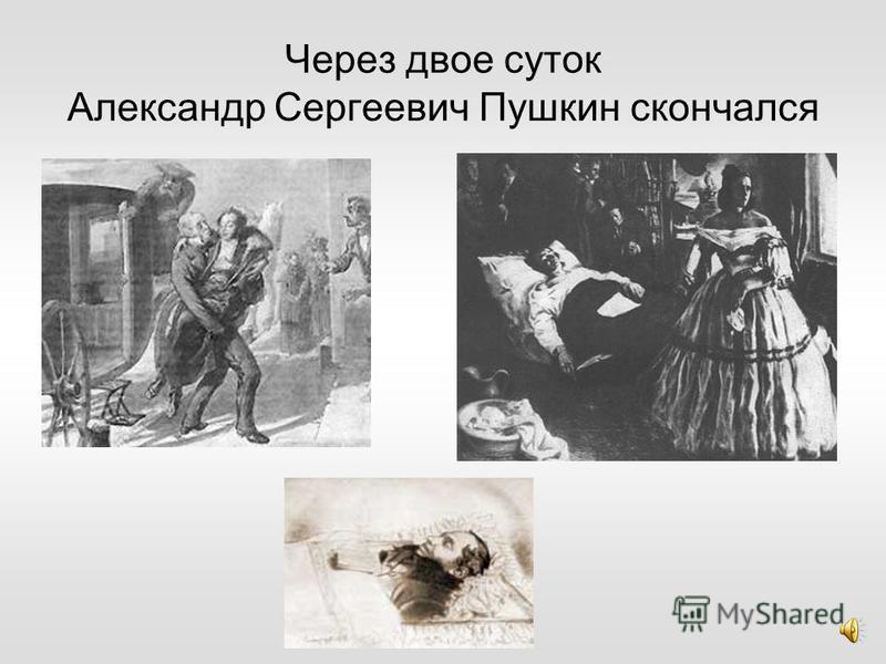 Через двое суток Александр Сергеевич Пушкин скончался