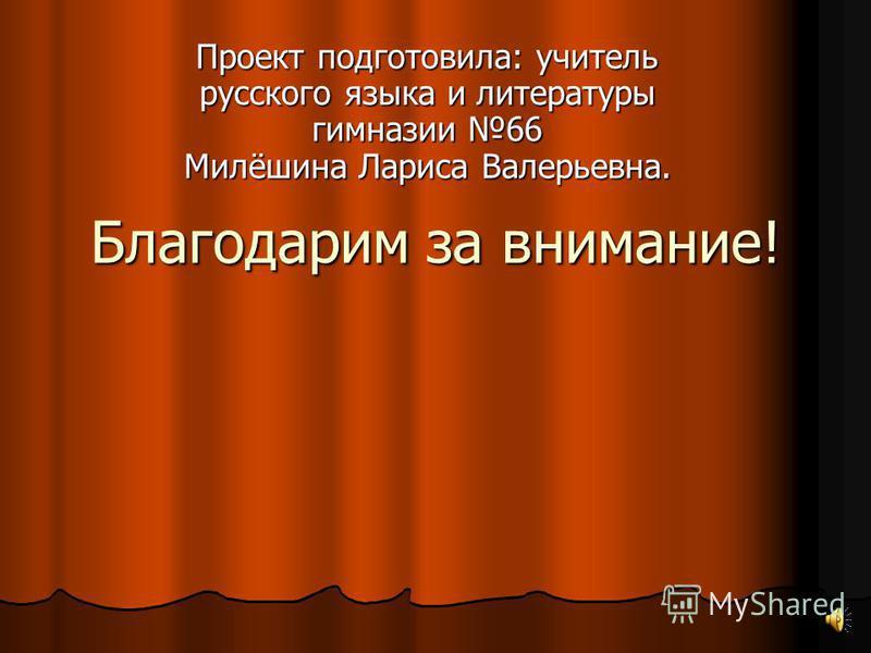 Благодарим за внимание! Проект подготовила: учитель русского языка и литературы гимназии 66 Милёшина Лариса Валерьевна.