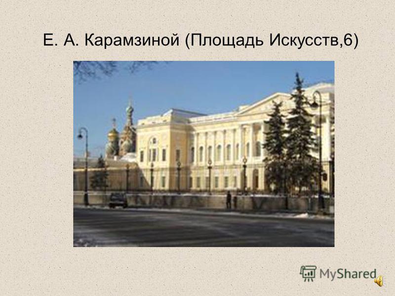 Е. А. Карамзиной (Площадь Искусств,6)