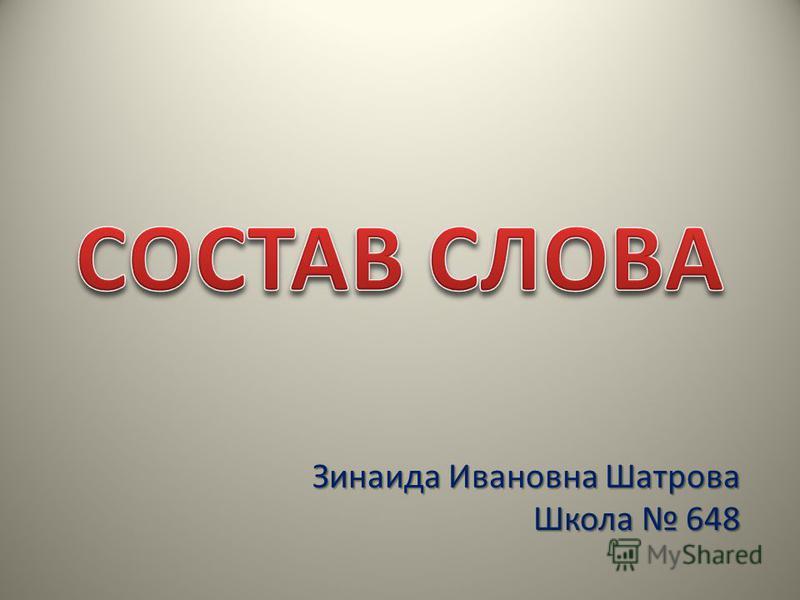 Зинаида Ивановна Шатрова Школа 648