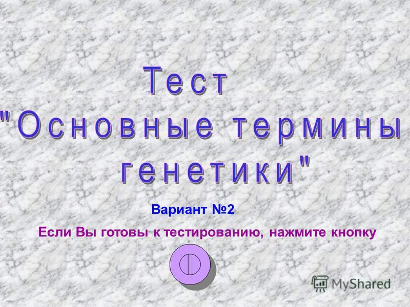 Вариант 2 Если Вы готовы к тестированию, нажмите кнопку