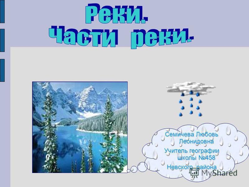 Семичева Любовь Леонидовна Учитель географии школы 458 Невского района