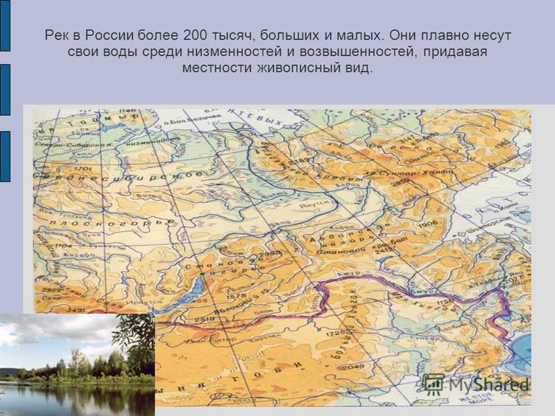 Рек в России более 200 тысяч, больших и малых. Они плавно несут свои воды среди низменностей и возвышенностей, придавая местности живописный вид.