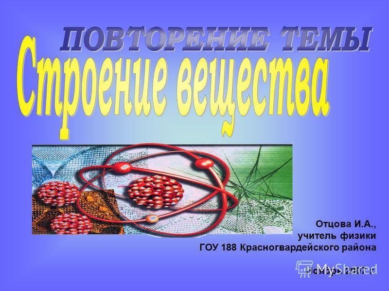 Отцова И.А., учитель физики ГОУ 188 Красногвардейского района Ноябрь 2007 г.