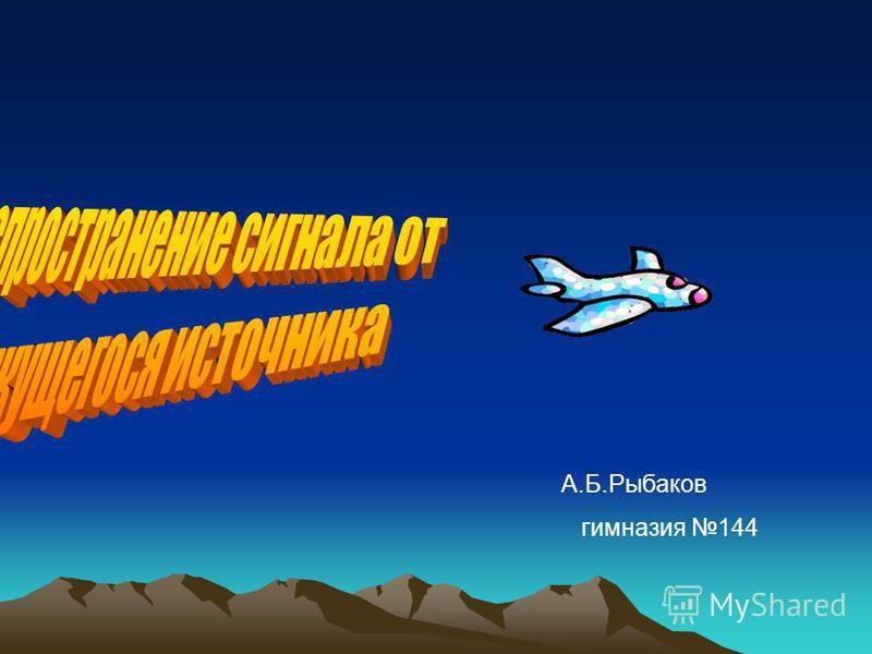 А.Б.Рыбаков гимназия 144