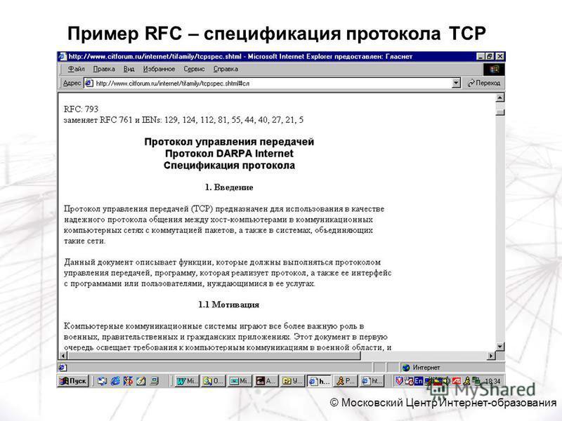 аварии Пример RFC – спецификация протокола TCP © Московский Центр Интернет-образования
