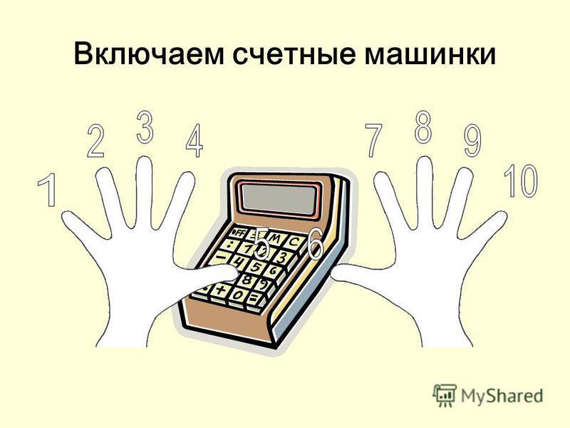 Включаем счетные машинки