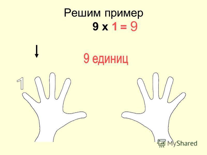 Решим пример 9 х 1 = 9