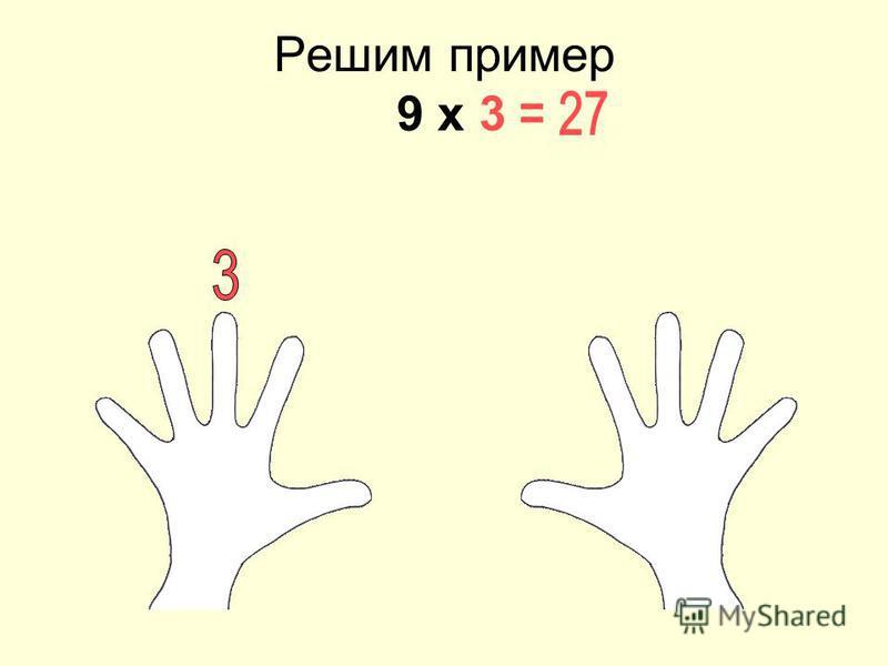 Решим пример 9 х 3