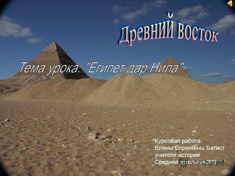 Курсовая работа Елены Сергеевны Батист учителя истории Средней школы 208