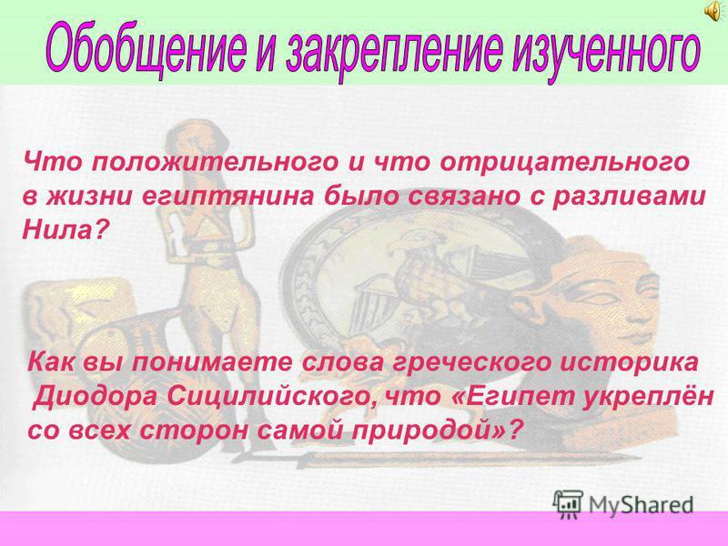 Что положительного и что отрицательного в жизни египтянина было связано с разливами Нила? Как вы понимаете слова греческого историка Диодора Сицилийского, что «Египет укреплён со всех сторон самой природой»?