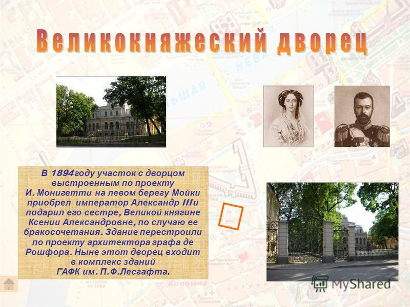 В 1894 году участок с дворцом выстроенным по проекту И. Монигетти на левом берегу Мойки приобрел император Александр III и подарил его сестре, Великой княгине Ксении Александровне, по случаю ее бракосочетания. Здание перестроили по проекту архитектор
