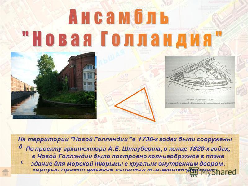 Треугольный островок, ограниченный Мойкой, Крюковым и Ново - Адмиралтейским каналами получил название