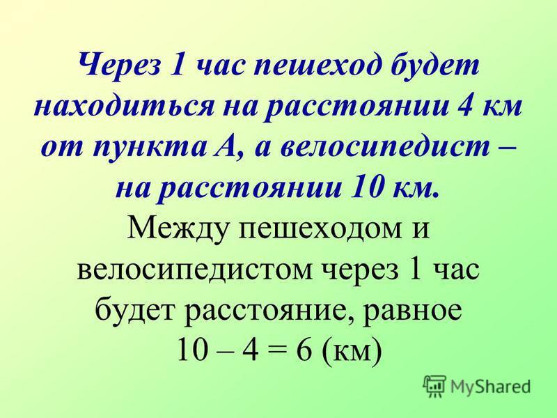 А РЕШЕНИЕ V 2 =10 км/ч V 1 =4 км/ч 4 км 10 км