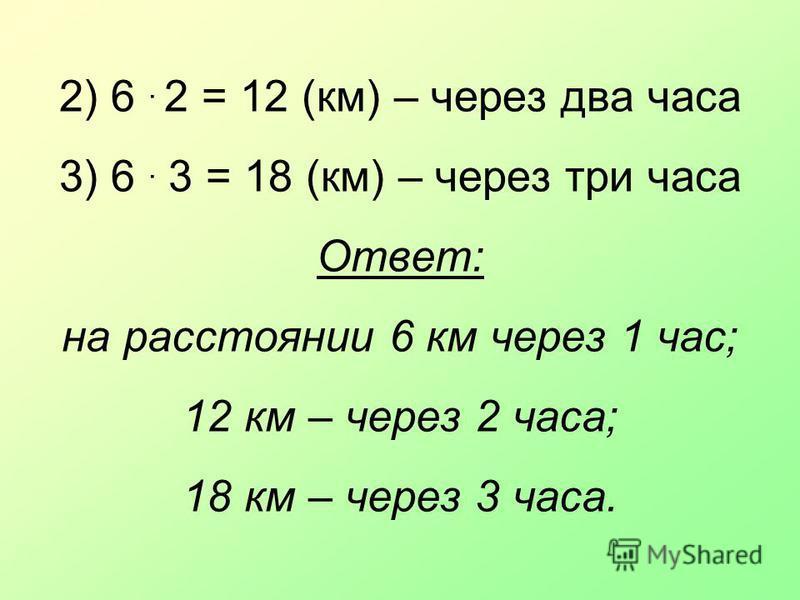 Зная скорость удаления (v уд. ) и время движения (t), можно узнать расстояние (s) между пешеходом и велосипедистом через это время. S = v уд.. t Для этого надо скорость удаления умножить на время движения.