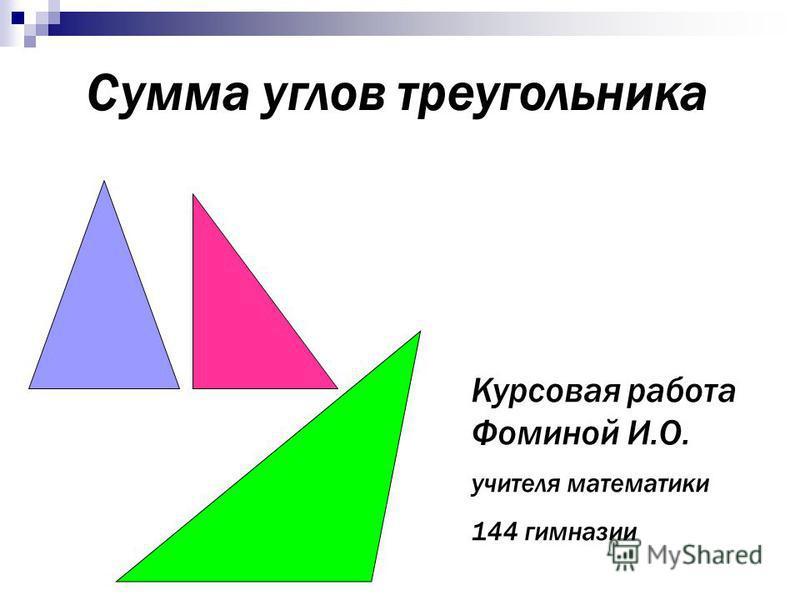 Сумма углов треугольника Курсовая работа Фоминой И.О. учителя математики 144 гимназии