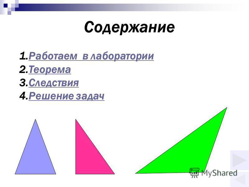 Содержание 1. РРаботаем в лаборатории 2. ТТеорема 3. ССледствия 4. РРешение задач