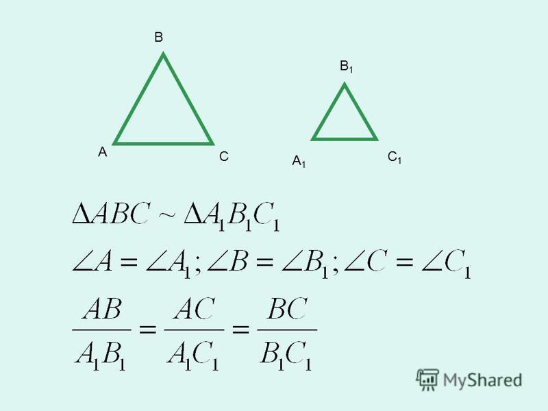 B А C B1B1 А1А1 C1C1
