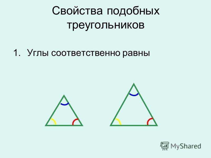 Свойства подобных треугольников 1. Углы соответственно равны