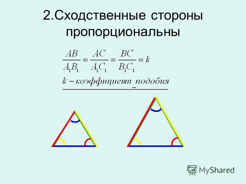 2. Сходственные стороны пропорциональны