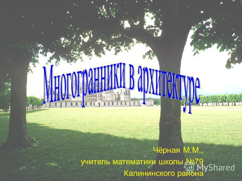 Чёрная М.М., учитель математики школы 79 Калининского района