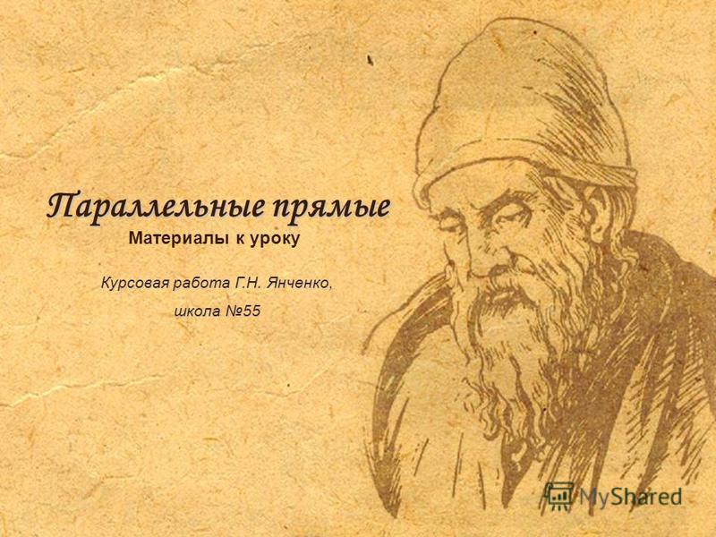Параллельные прямые Материалы к уроку Курсовая работа Г.Н. Янченко, школа 55