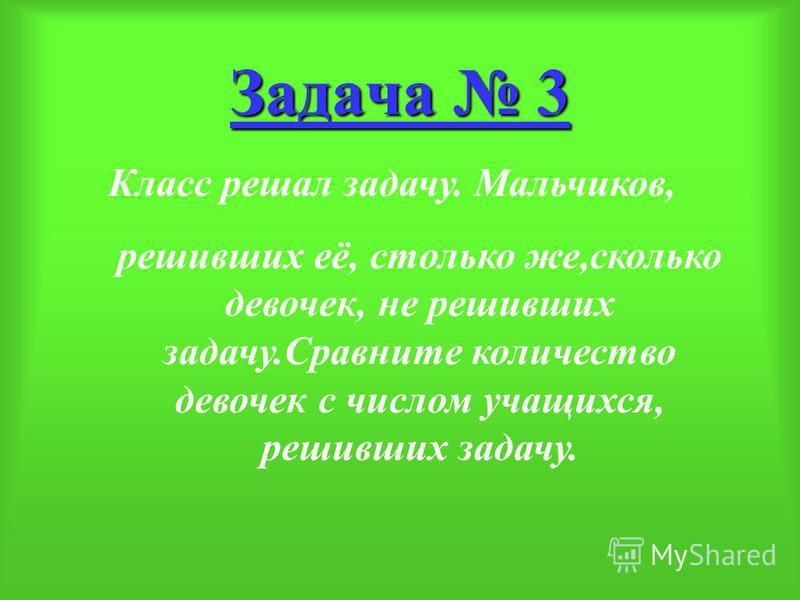 а b с d С учетом приведенного ранее совета : а+с=9 b+c=15 с=3 а+b+c+d=27 Ответ: d=6 { ИТАК: