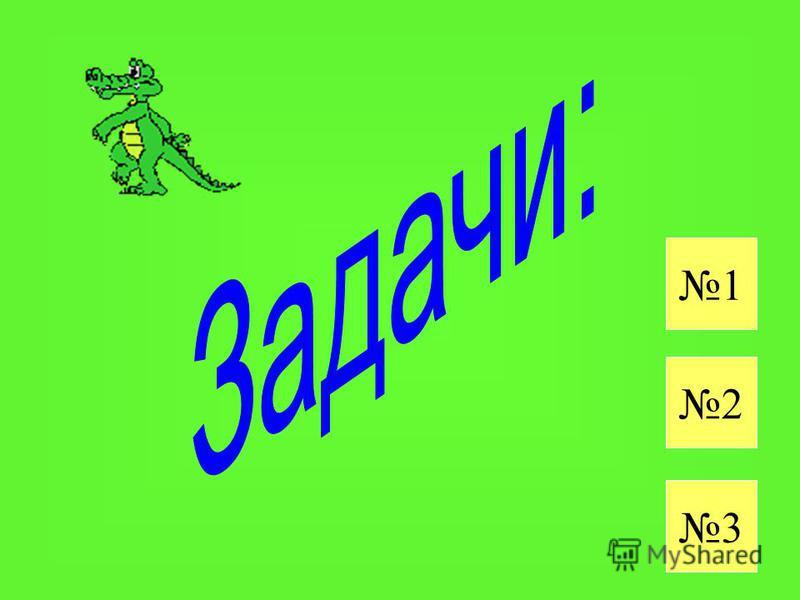 Логические задачи. Круги Эйлера. Выполнено А.С.Никулиной,учителем математики школы 307.