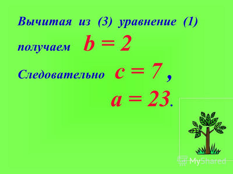 Запишем условие в виде системы уравнений: { а+с=25 b+с=9 а+b+c=27 (1) (2) (3)