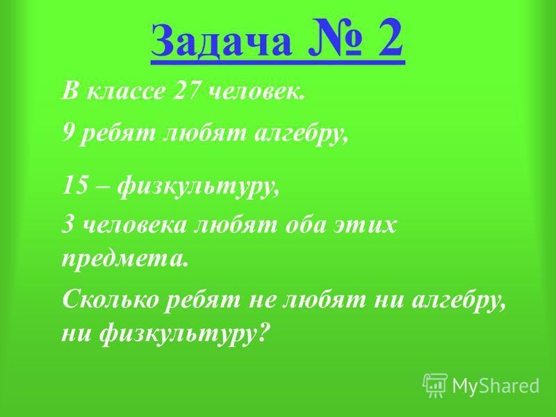 Вычитая из (3) уравнение (1) получаем b = 2 Следовательно с = 7, а = 23.