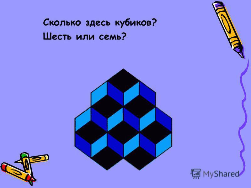 Сколько здесь кубиков? Шесть или семь?