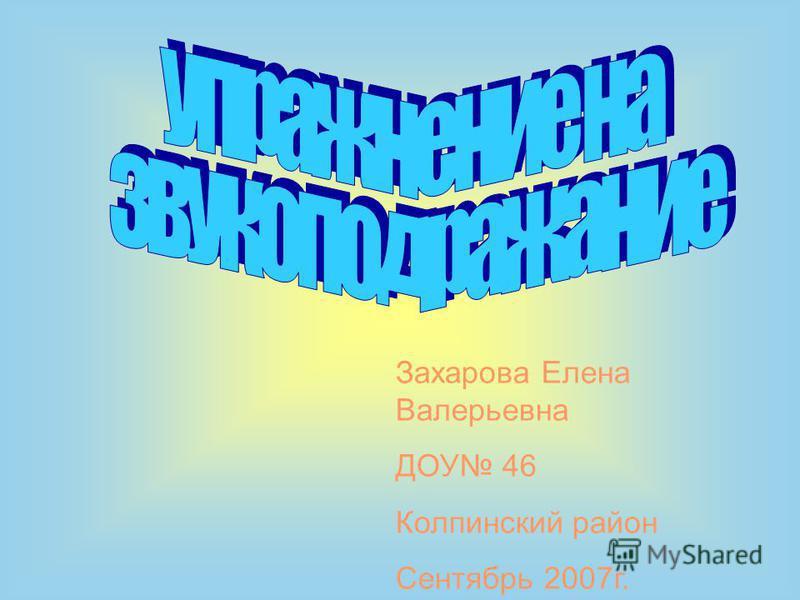 Захарова Елена Валерьевна ДОУ 46 Колпинский район Сентябрь 2007 г.