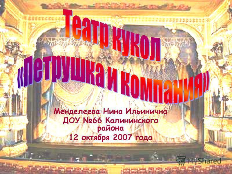 Менделеева Нина Ильинична ДОУ 66 Калининского района 12 октября 2007 года
