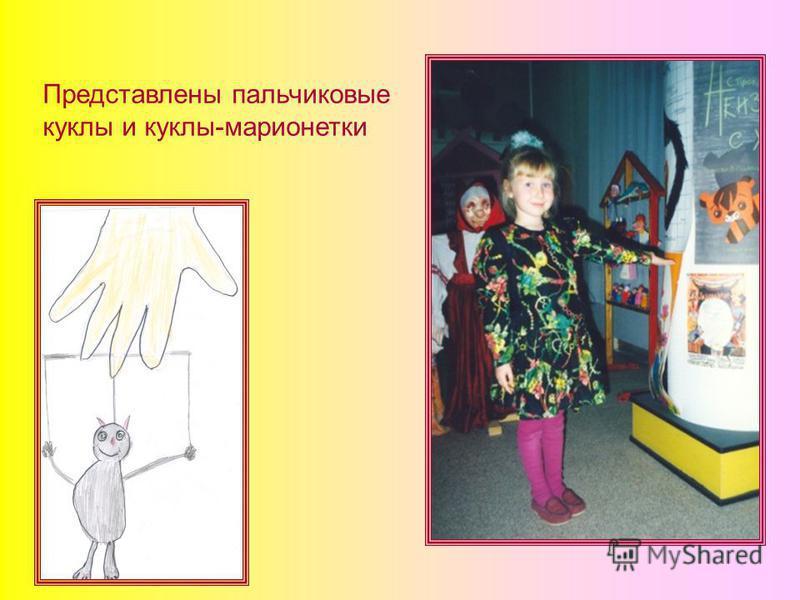 Представлены пальчиковые куклы и куклы-марионетки