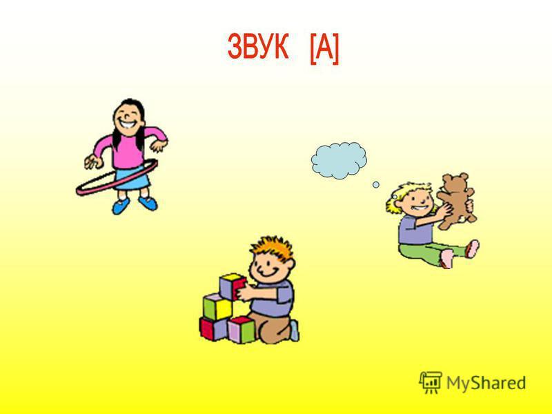 Занятия по формированию фонетико- фонематических процессов у детей среднего возраста с ОНР Логопед ДОУ 68 города Санкт- Петербурга Остроухова Т.А.