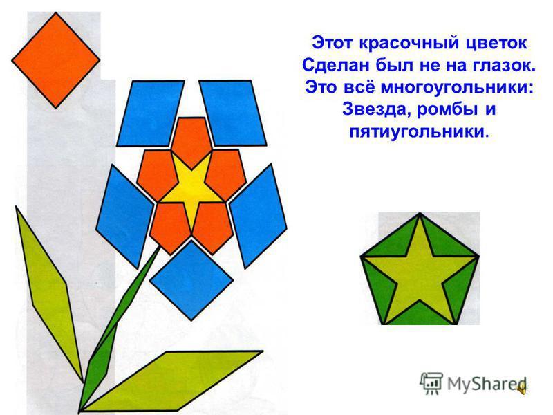 Этот красочный цветок Сделан был не на глазок. Это всё многоугольники: Звезда, ромбы и пятиугольники.