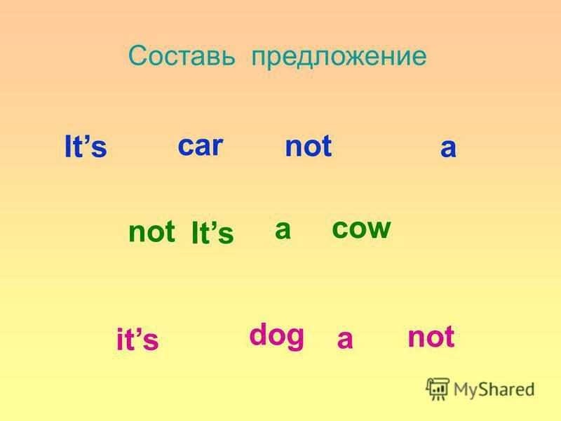Составь предложение car Its not a Its a cow its dog a not