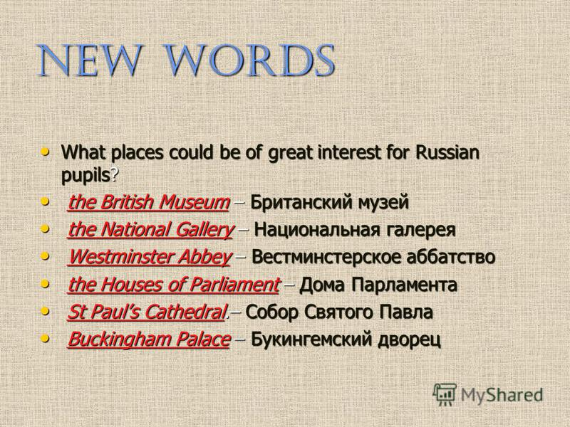 New words What places could be of great interest for Russian pupils? What places could be of great interest for Russian pupils? the British Museum – Британский музей the British Museum – Британский музей the National Gallery – Национальная галерея th