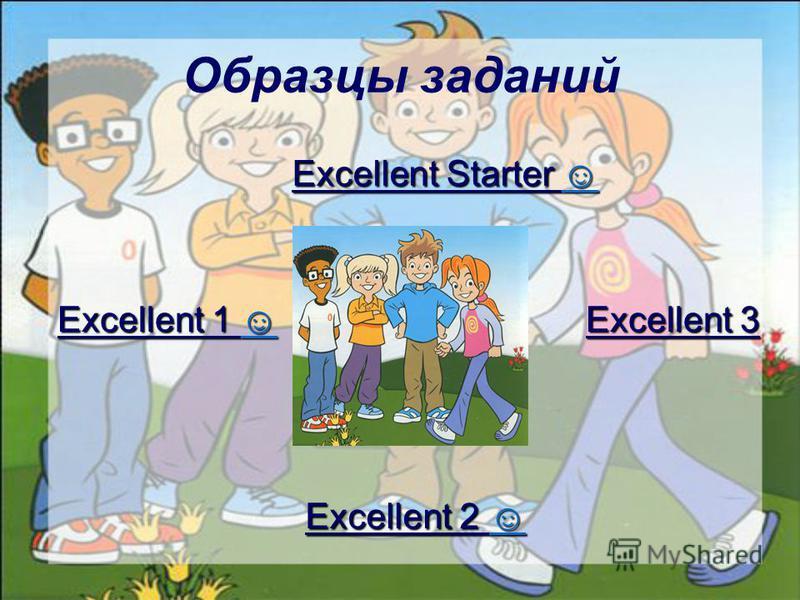 Образцы заданий Excellent Starter Excellent Starter Excellent 1 Excellent 1 Excellent 3 Excellent 3 Excellent 2 Excellent 2