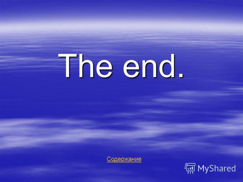 The end. Содержание