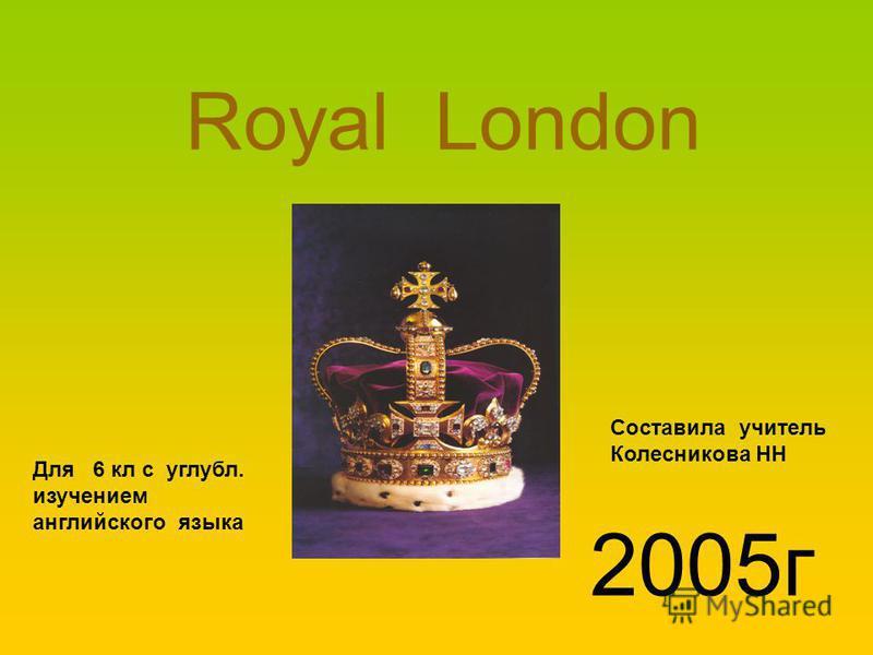 Royal London Для 6 кл с углубл. изучением английского языка Составила учитель Колесникова НН 2005г