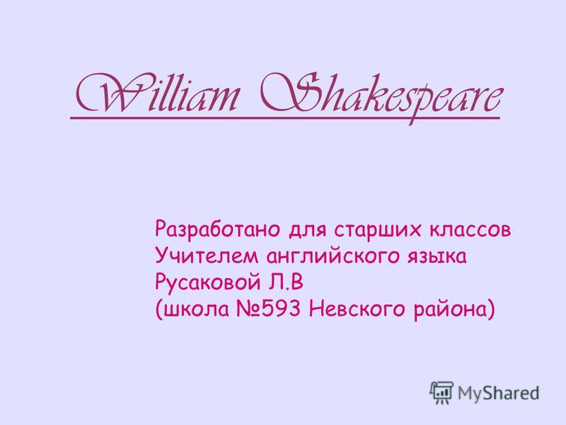William Shakespeare Разработано для старших классов Учителем английского языка Русаковой Л.В (школа 593 Невского района)
